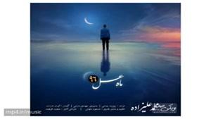 آهنگ ماه عسل از محمدعلیزاده