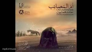 آهنگ ام المصائب از حامد همایون