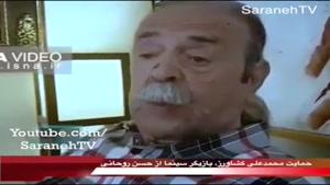 محمدعلی کشاورز ، بازیگر سینما: رئیسجمهور ما روحانی است