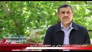 تاکید مجدد احمدینژاد بر تحریم نامزدهای انتخابات ۱۳۹۶