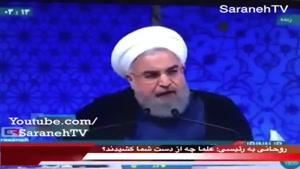 حمله سهمگین روحانی به رئیسی : علما از دست شما چه کشیدهاند