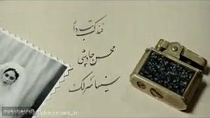 اهنگ محسن چاوشی فندک تب دار/Mohsen Chavoshi Fandake Tab