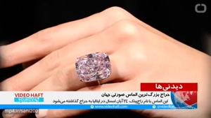 شاید بخواهید در حراج بزرگترین الماس صورتی جهان شرکت کنید