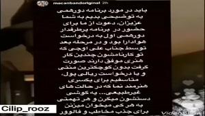پاسخ ماکان بند به اتهام جنجالی علیشمس در مورد رشوه میلیونی به علی اوجی