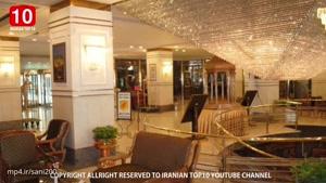 گرانترین ، شیک ترین و بهترین هتل های تهران