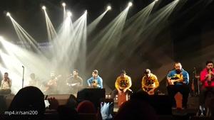 اجرای زیبای محمدرضا گلزار همراه با اعضای تیم در کنسرت