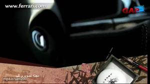 فراری ۲ میلیاردی در ایران