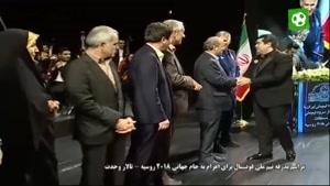 تشویق احمدرضا عابدزاده و سالار عقیلی در مراسم بدرقه تیم ملی