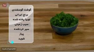 آشپزی آسان غذای مدرن- گوشت و لوبیا