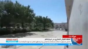 لحظه انفجار انتحاری در حرم امام خمینی