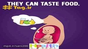 چیزهایی که جنین در شکم مادر احساس می کند