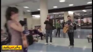 سورپرایز در فرودگاه
