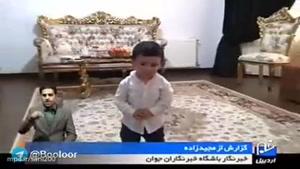 کودک ۱۵ ماهه اردبیلی که توانایی خواندن دارد و زبان انگلیسی می داند