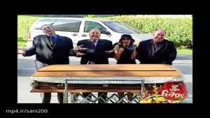 دوربین مخفی خارجی خنده دار جنازه پولدار