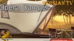 گران ترین چادر مسافرتی جهان