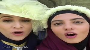خداحافظي و اداهای ویشکا آسایش و مهسا طهماسبی، بازیگران مجموعه ديوار به ديوار با آهنگ محسن چاوشي