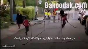 در بعضی کشورها مثل بریتانیا و کانادا ساعاتی در هفته خیابانها جولانگاه کودکان است تا آزادانه بازی کن