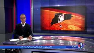 اکتشافات جدید در مریخ به ما چه می گوید