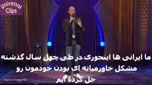 ماز جبرانی: استندآپ کمدین ایرانی در مورد نامهای ایرانی توضیح میدهد