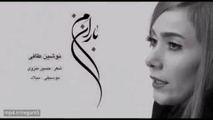 با اولین خواننده ی مجاز زن ایران آشنا بشید