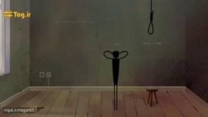 انیمیشن کوتاه خودکشی