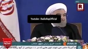 وقتی حسن روحانی رئیس جمهور ایران امیر تتلو را مسخره می کند