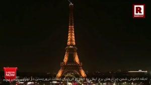 لحظه خاموش شدن چراغ های برج ایفل برای همدردی با مردم ایران