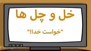 انیمیشن (خل و چل ها) این قسمت ( خواست خدا)دوبله فارسی