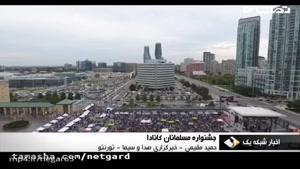 برگزاری جشنواره بزرگ مسلمانان در تورنتوی کانادا