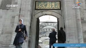 راهنمای سفر به شهر زیبای استانبول