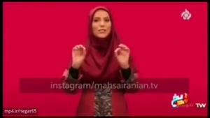 استندآپ کمدی هویت جعلی با مهسا ایرانیان