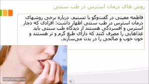روش های درمان استرس در طب سنتی