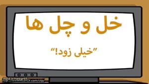 انیمیشن کمدی خل و چل ها - خیلی زود(دوبله فارسی)
