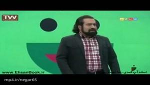استندآپکمدی رضا احسانپور در برنامه خندوانه | بازدید از اماکن تاریخی