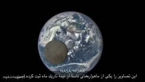 ناسا تصاویری از نیمه تاریک ماه منتشر کرد!؟