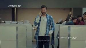 سریال هسل-دوبله فارسی-قسمت۸