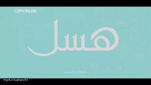 دانلود سریال هسل-دوبله فارسی-قسمت ۸۳