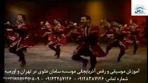 آموزش قارمون( گارمون)، ناغارا(ناقارا), آواز و رقص آذربايجاني( رقص آذری) در تهران و اورميه