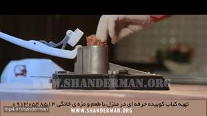 کباب ساز خانگی - کباب زن خانگی شاندرمن
