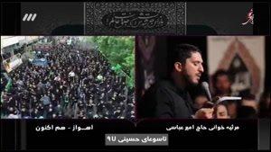 امیر عباسی - روز نهم 97