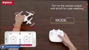 معرفی کوادکوپتر X23W با دوبله فارسی | ایستگاه پرواز
