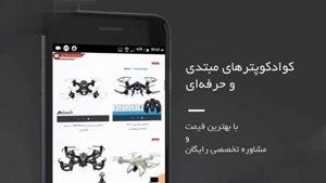 معرفی فروشگاه ایستگاه پرواز | خرید کوادکوپتر و ماشین کنترلی