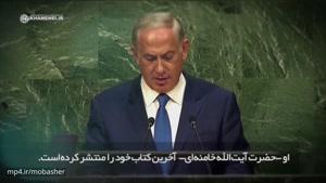نماهنگ:راه حل مساله فلسطین