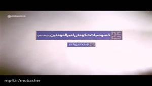 خصوصیات حکومتی امیر المونین(ع)