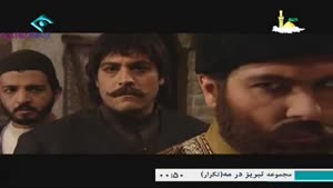 سریال تبریز در مه - قسمت هفتم