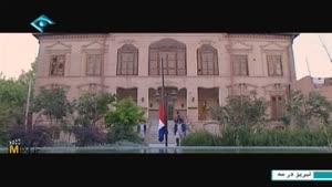 سریال تبریز در مه - قسمت دهم