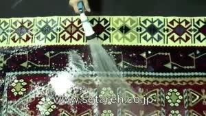 نحوه شستن گلیم ابریشم