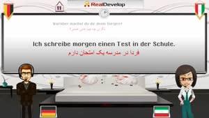 آموزش زبان آلمانی قسمت ۱۱