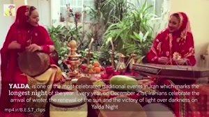 آهنگ زیبای شب یلدا با لباس سنتی