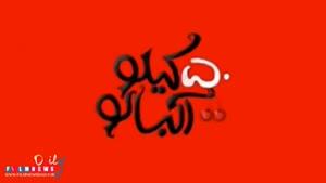 آنونس فیلم کمدی و پر بازیگر پنجاه کیلو آلبالو